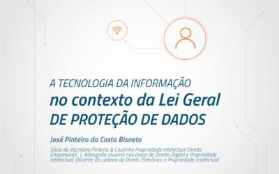 Quais funcionalidades que um sistema deve oferecer ao DPO para atender aos requisitos da LGPD?